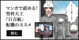 マンガで読める!型枠大工『日吉組』転職のススメ